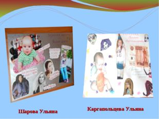 Шарова Ульяна Каргапольцева Ульяна