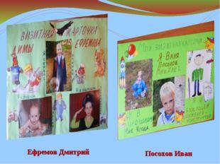 Посохов Иван Ефремов Дмитрий