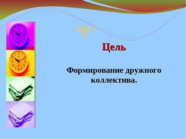 Цель Формирование дружного коллектива.