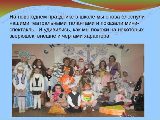 На новогоднем празднике в школе мы снова блеснули нашими театральными таланта...