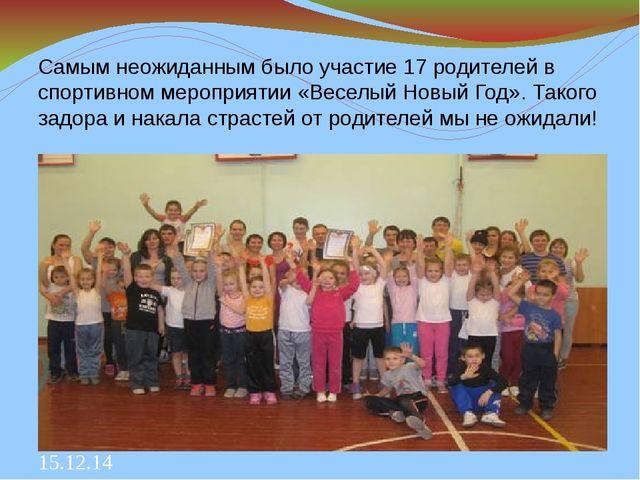 Самым неожиданным было участие 17 родителей в спортивном мероприятии «Веселый...