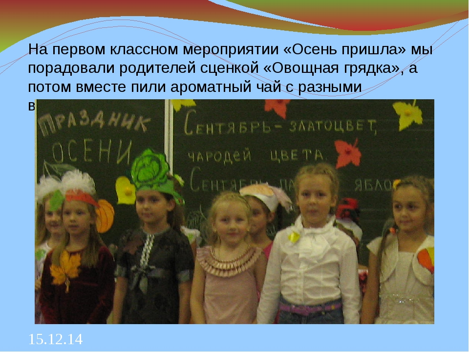 На первом классном мероприятии «Осень пришла» мы порадовали родителей сценкой...