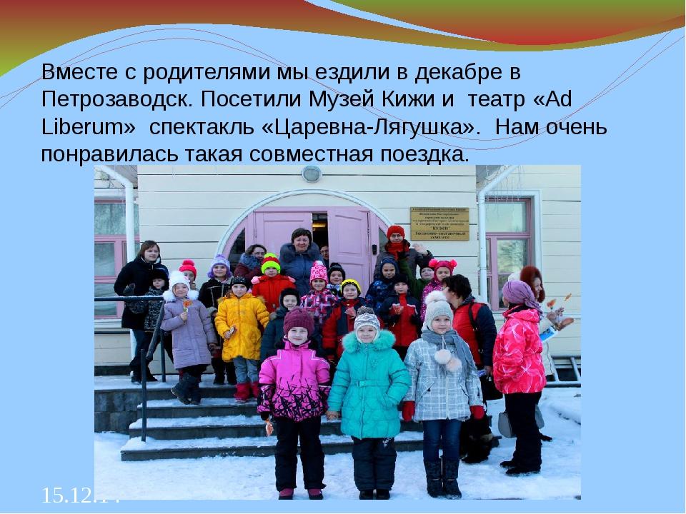 Вместе с родителями мы ездили в декабре в Петрозаводск. Посетили Музей Кижи и...