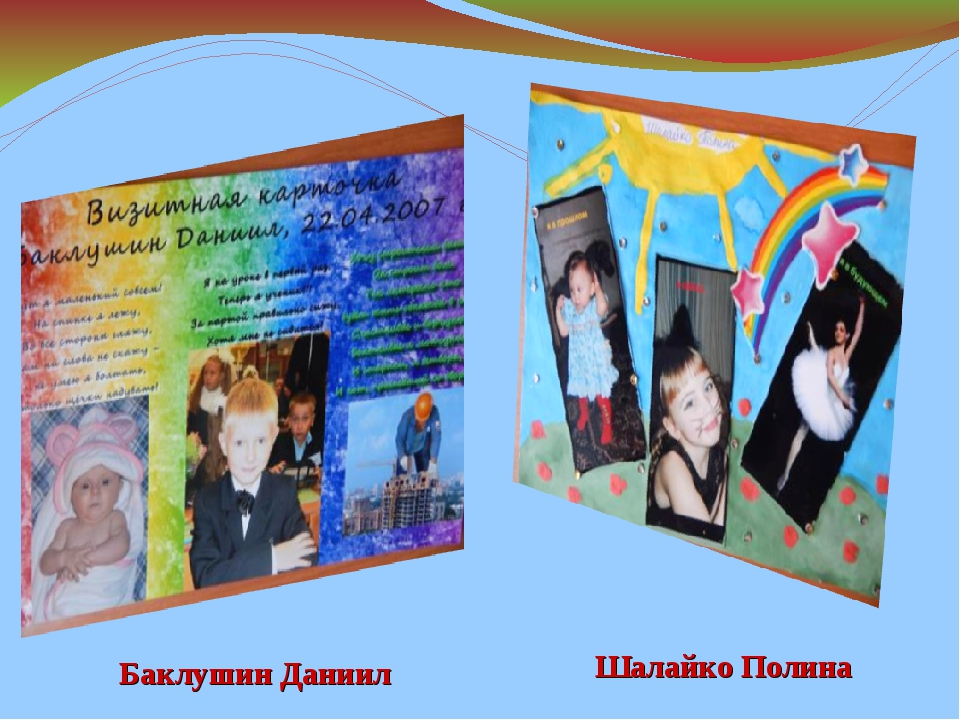 Баклушин Даниил Шалайко Полина