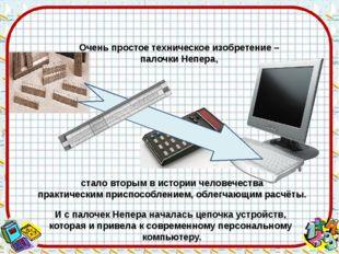 Очень простое техническое изобретение – палочки Непера, стало вторым в истори