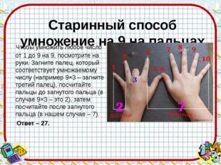 Старинный способ умножение на 9 на пальцах Чтобы умножить любое число от 1 до