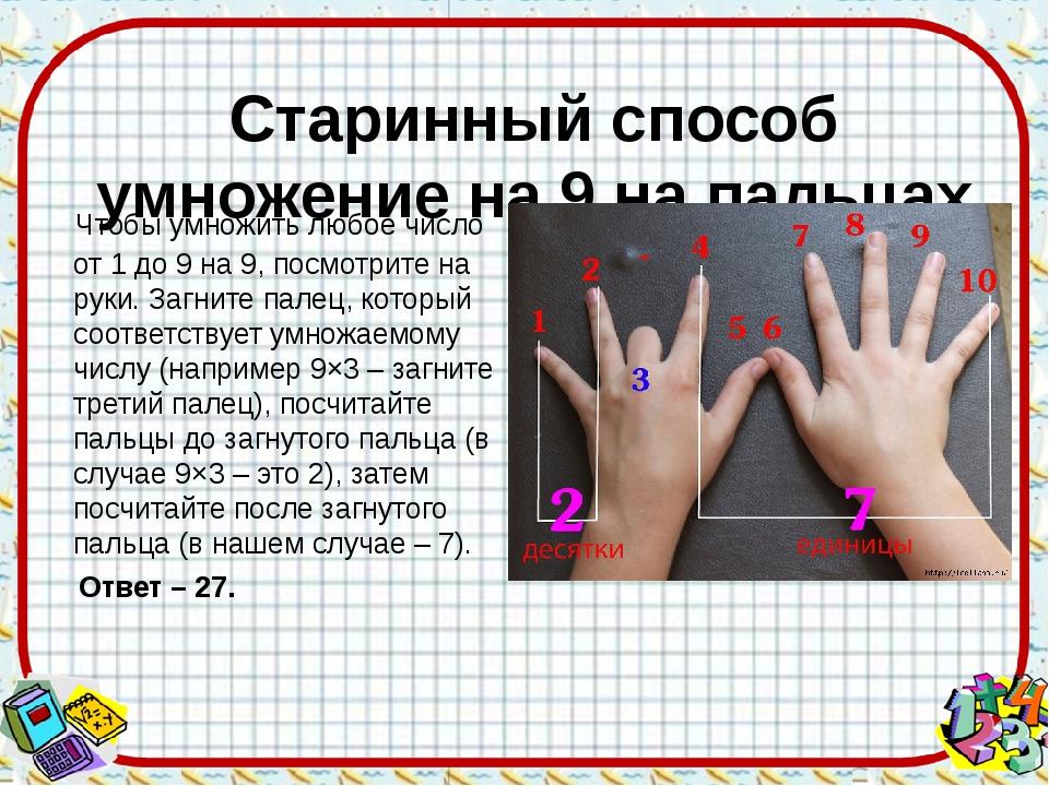 Старинный способ умножение на 9 на пальцах Чтобы умножить любое число от 1 до...