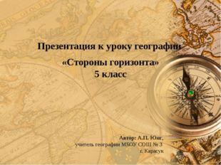 Презентация к уроку географии «Стороны горизонта» 5 класс Автор: А.П. Юнг, у