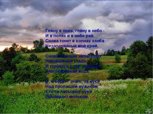 Гляну в поле, гляну в небо - И в полях и в небе рай. Снова тонет в копнах хле