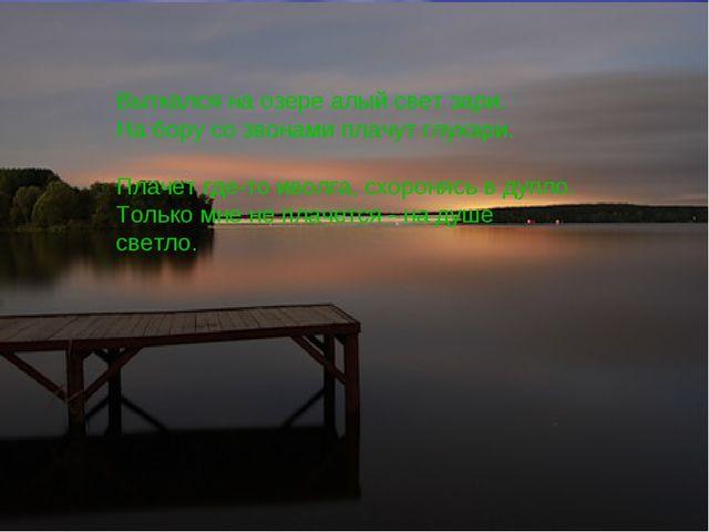 Выткался на озере алый свет зари. На бору со звонами плачут глухари. Плачет г...