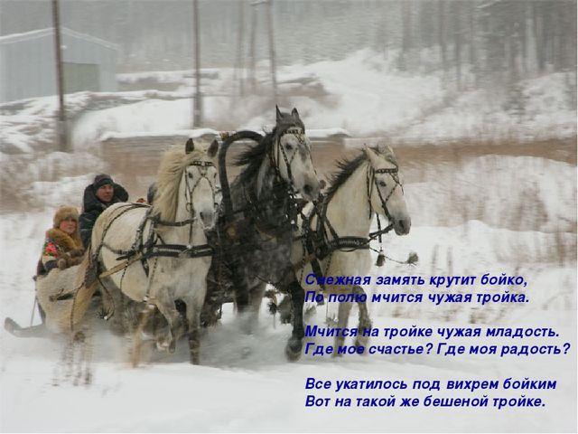 Снежная замять крутит бойко, По полю мчится чужая тройка. Мчится на тройке чу...