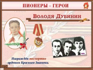 Награждён посмертно орденом Красного Знамени.