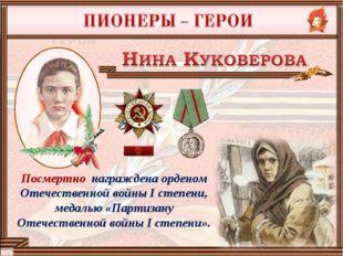 Посмертно награждена орденом Отечественной войны I степени, медалью «Партизан