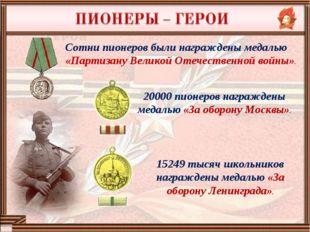 20000 пионеров награждены медалью «За оборону Москвы». 15249 тысяч школьников