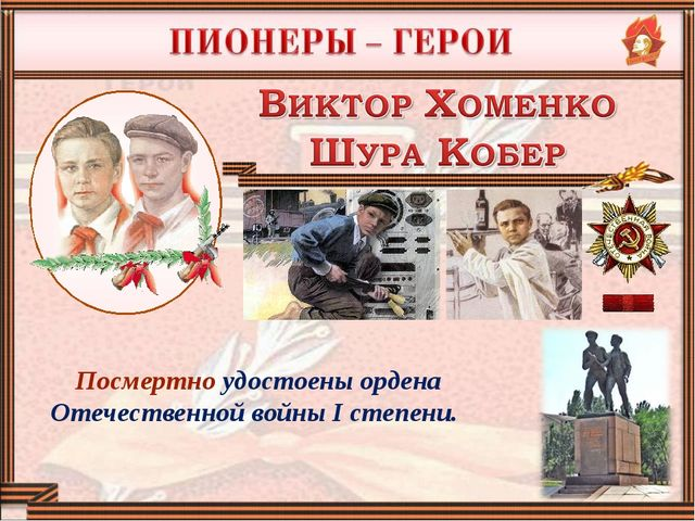 Посмертно удостоены ордена Отечественной войны Iстепени.