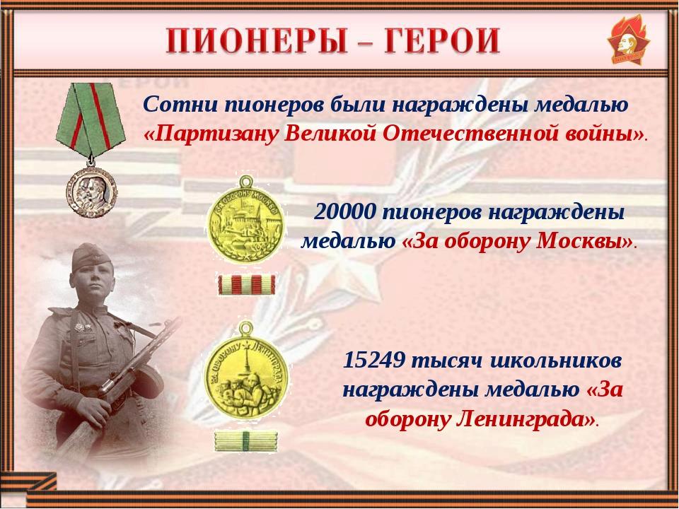20000 пионеров награждены медалью «За оборону Москвы». 15249 тысяч школьников...