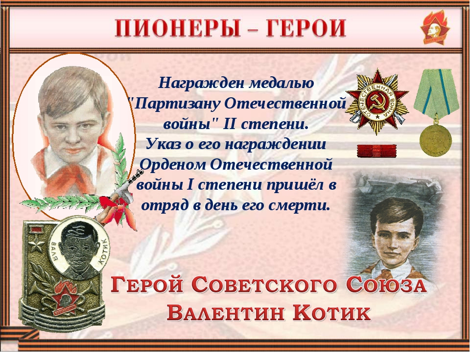 """Награжден медалью """"Партизану Отечественной войны"""" II степени. Указ о его нагр..."""