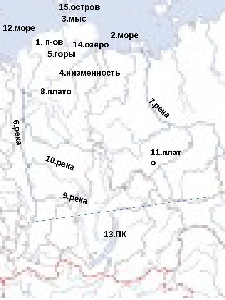 1. п-ов 2.море 3.мыс 4.низменность 5.горы 6.река 7.река 8.плато 9.река 10.рек...