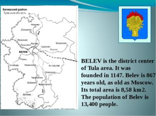 BELEV is the district center of Tula area. It was founded in 1147. Belev is