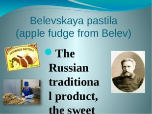 Belevskaya pastila (apple fudge from Belev) The Russian traditional product,