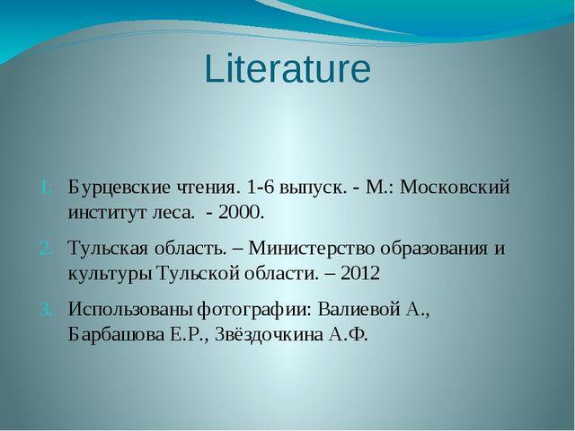 Literature Бурцевские чтения. 1-6 выпуск. - М.: Московский институт леса. - 2...