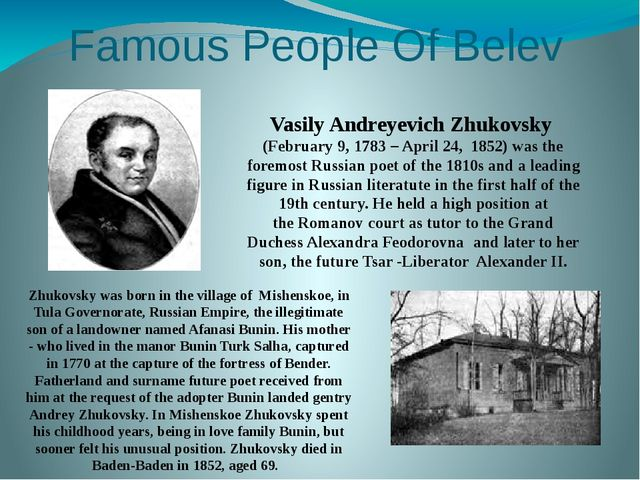 Famous People Of Belev Vasily Andreyevich Zhukovsky (February 9,1783 – April...