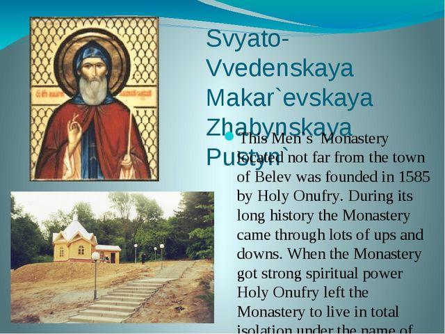 Svyato-Vvedenskaya Makar`evskaya Zhabynskaya Pustyn` This Men`s Monastery loc...