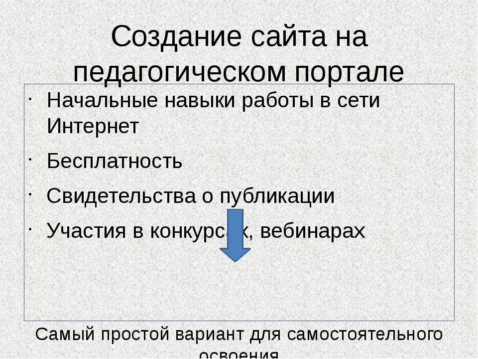 Создание сайта на педагогическом портале Начальные навыки работы в сети Интер...