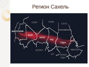 Регион Сахель