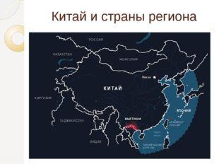 Китай и страны региона
