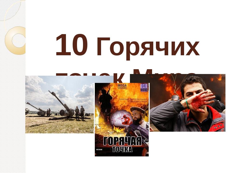 10 Горячих точек Мира