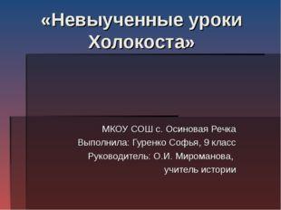 «Невыученные уроки Холокоста» МКОУ СОШ с. Осиновая Речка Выполнила: Гуренко С
