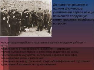 концентрация еврейского населения в крупных городских районах— гетто; отдел
