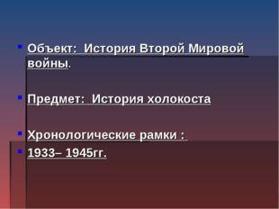 Объект: История Второй Мировой войны. Предмет: История холокоста Хронологичес