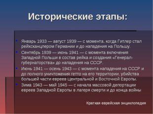 Исторические этапы: Январь 1933— август 1939— с момента, когда Гитлер стал