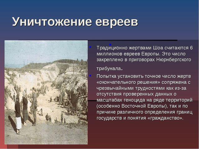 Уничтожение евреев . Традиционно жертвами Шоа считаются 6 миллионов евреевЕв...