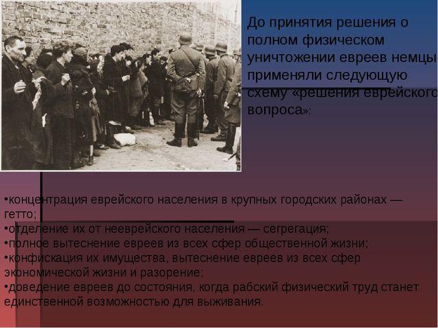 концентрация еврейского населения в крупных городских районах— гетто; отдел...