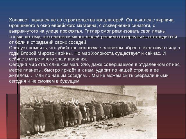 Холокост начался не со строительства концлагерей. Он начался с кирпича, брош...