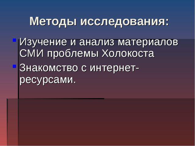 Методы исследования: Изучение и анализ материалов СМИ проблемы Холокоста Знак...