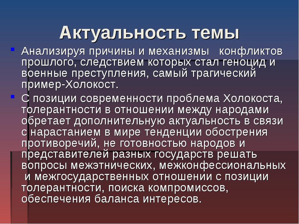 Актуальность темы Анализируя причины и механизмы конфликтов прошлого, следств...