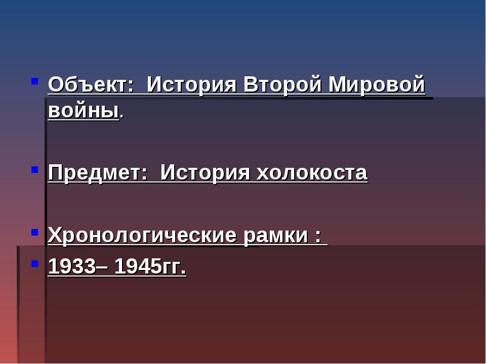 Объект: История Второй Мировой войны. Предмет: История холокоста Хронологичес...