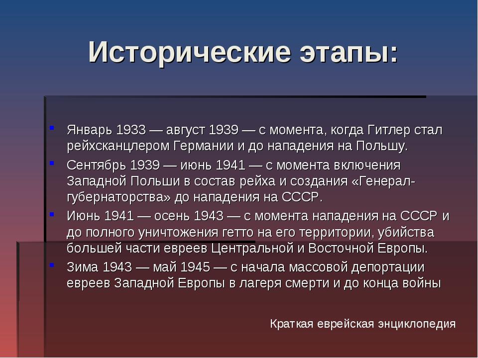 Исторические этапы: Январь 1933— август 1939— с момента, когда Гитлер стал...