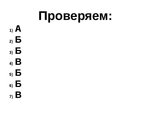 Проверяем: А Б Б В Б Б В