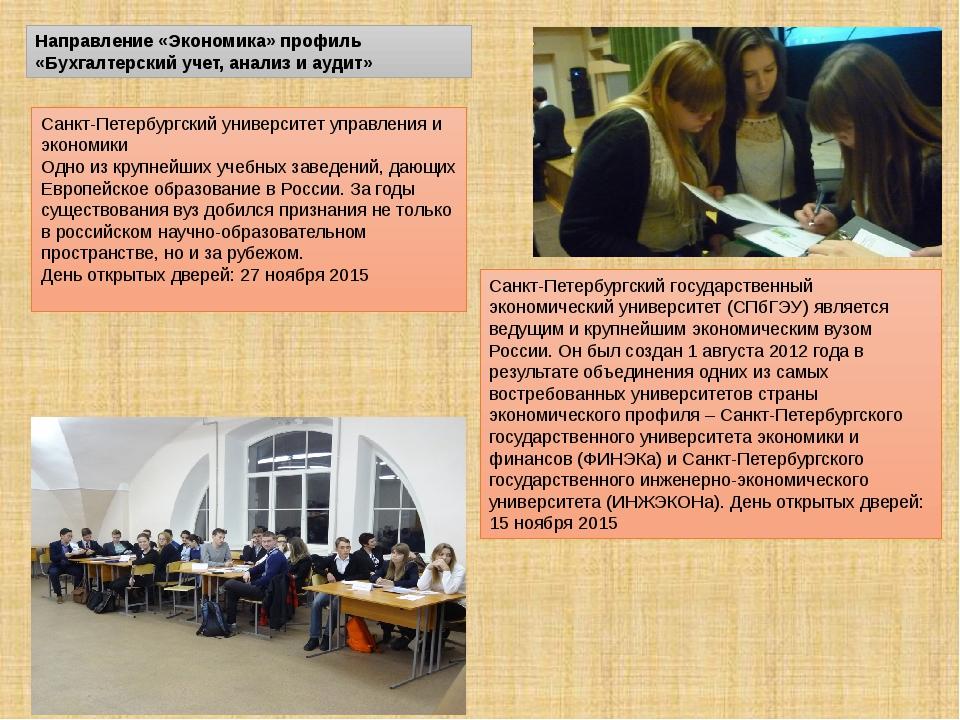 Направление «Экономика» профиль «Бухгалтерский учет, анализ и аудит» Санкт-Пе...