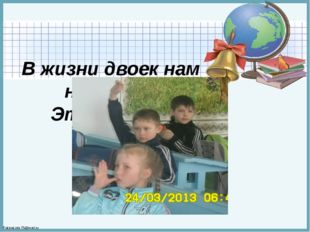 Мы всегда и всюду вместе. Это – ВОСЕМЬ, ДЕВЯТЬ, ДЕСЯТЬ FokinaLida.75@mail.ru