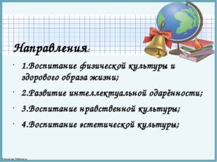 Направления: 1.Воспитание физической культуры и здорового образа жизни; 2.Ра