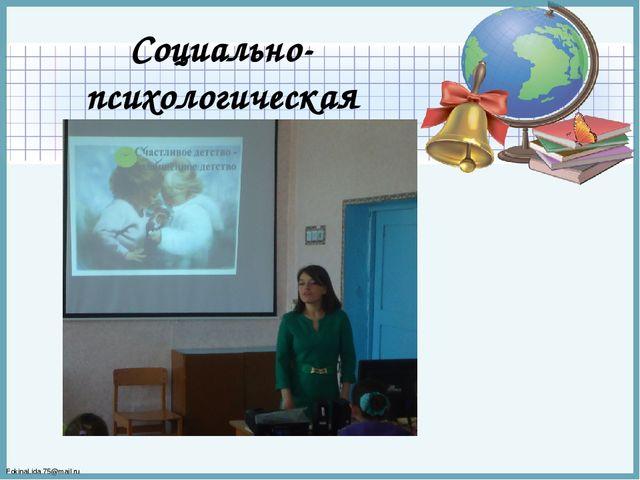 Сотрудничество с родителями Организация совместных праздников Проведение спор...