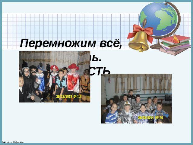Хоть полсвета обойдёшь, Лучше нас ты не найдешь! FokinaLida.75@mail.ru