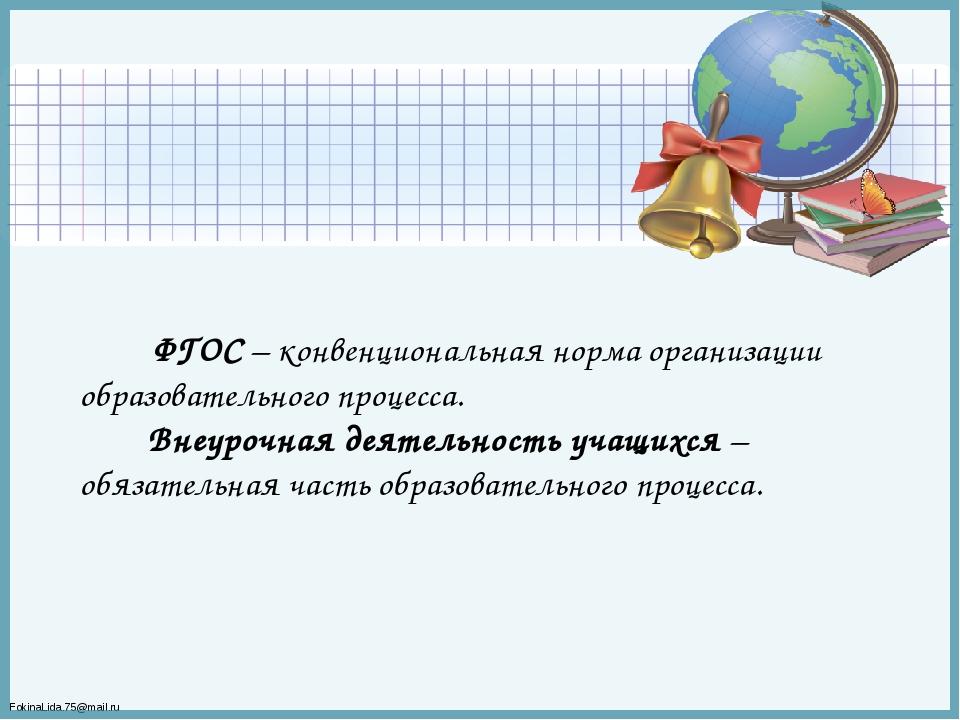 ФГОС – конвенциональная норма организации образовательного процесса. Внеуроч...
