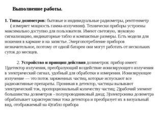 1. Типы дозиметров: бытовые и индивидуальные радиометры, рентгенметр ( измеря